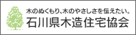 石川県木造住宅協会