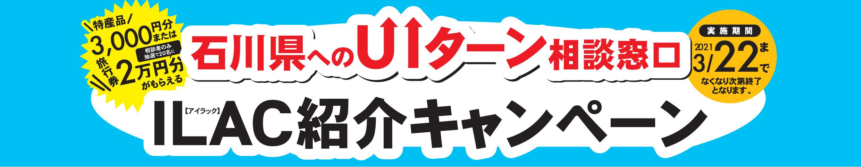 ILAC紹介キャンペーン